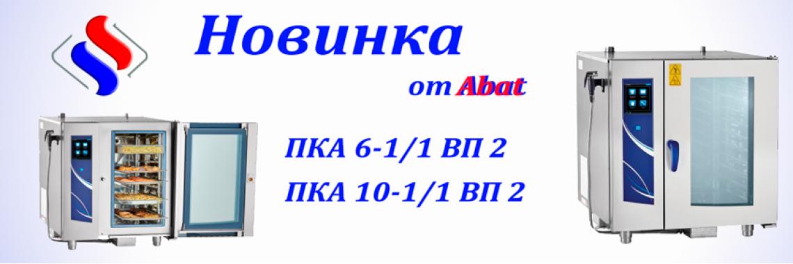 Abat ПКА 6-1/1ВП2 и ПКА 10-1/1ВП2 НОВИНКА !!!