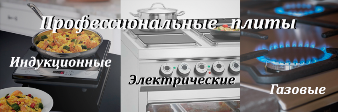 Профессиональные плиты для общепита