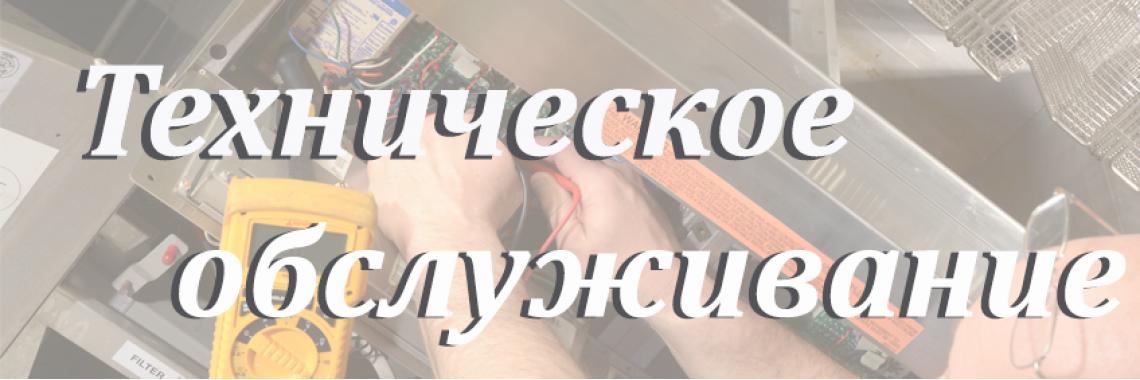 Техническое обслуживание объектов