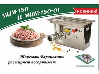 В ассортименте мясорубок пополнение! Торгмаш Барановичи запускает в серийное производство МИМ-150 и МИМ-150-01