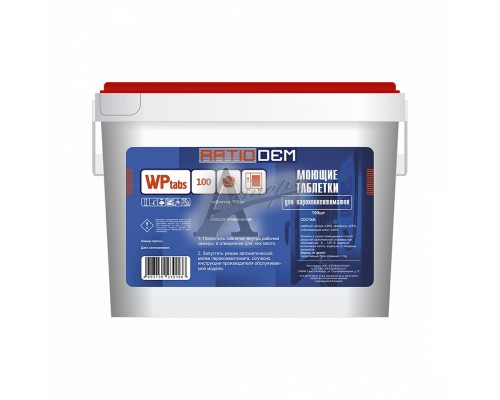 фотография Моющие таблетки для пароконвектоматов RatioDem WP tabs 100 6