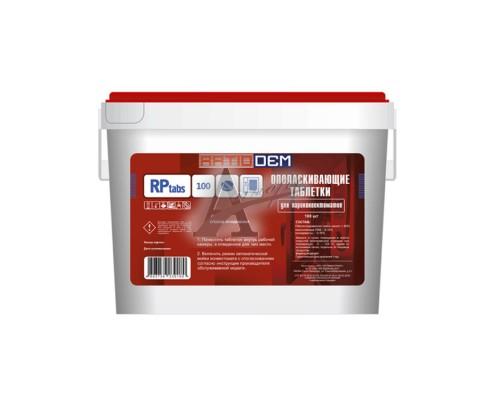 фотография Ополаскивающие таблетки для пароконвектоматов RatioDem RP tabs 100 5