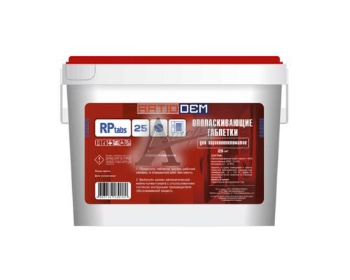 фотография Ополаскивающие таблетки для пароконвектоматов RatioDem RP tabs 25 2
