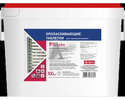 Фотография Ополаскивающие таблетки Abat PR tabs (100 шт.) 4