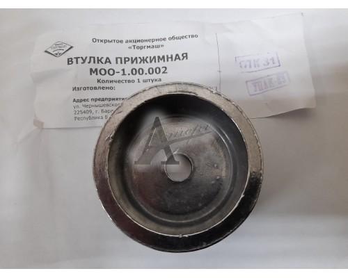 Фотография Втулка прижимная ТОРГМАШ 18.001 2
